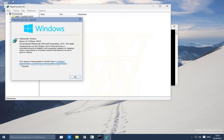 Windows 10 Phone, build 10051